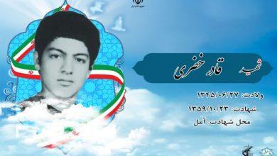 شهید قادر خضری