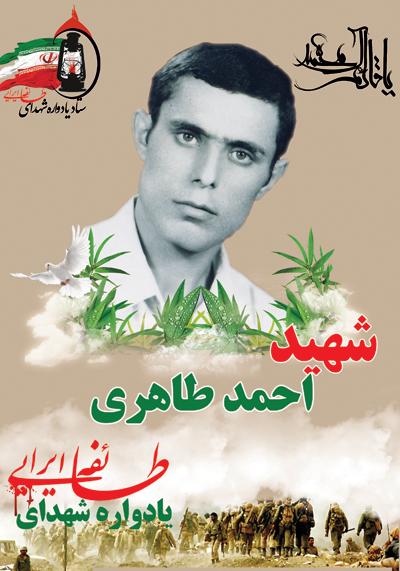 شهید احمد طاهری ایرائی