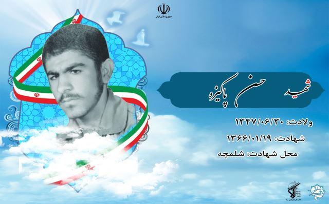شهید حسن پاکیزه