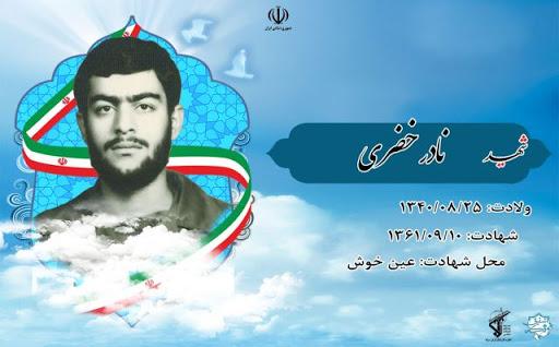 شهید نادر خضری