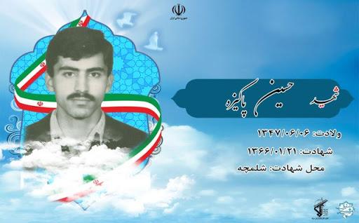 شهید حسین پاکیزه