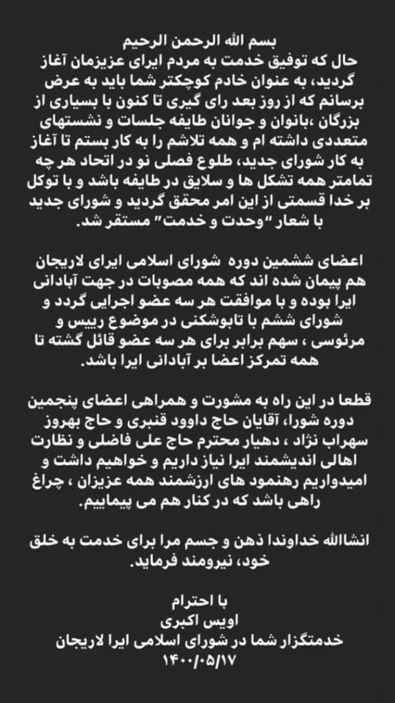 بیانیه دکتر اویس اکبری خطاب به طایفه ایرایی